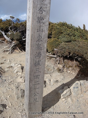 Hehuan Mountain East Peak Hike