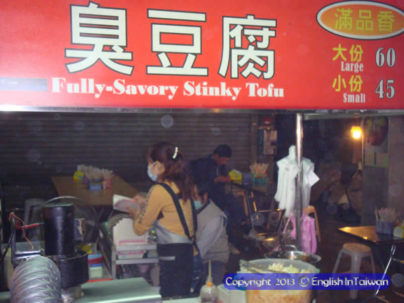 Stinky doufu is one of Taiwan's favorite snack foods - 臭豆腐