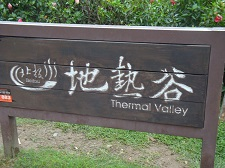 Beitou Thernal Valley